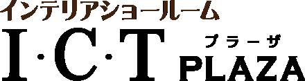 インテリアショールーム I・C・T PLAZA(プラーザ)